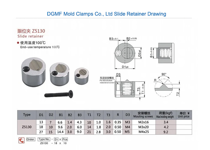 DGMF Mold Clamps Co., Ltd Slide Retainer Drawing