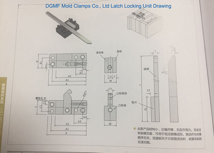 DGMF Mold Clamps Co., Ltd Latch Locking Unit Drawing
