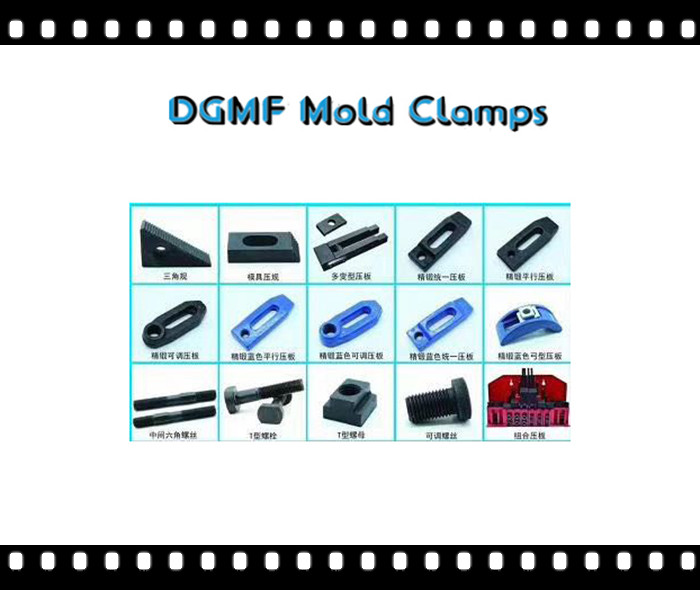 How to make mold clamps--dgmf mold clamps co., ltd